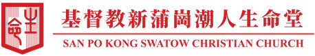 基督教新蒲崗潮人生命堂 San Po Kong Swatow Christian Church