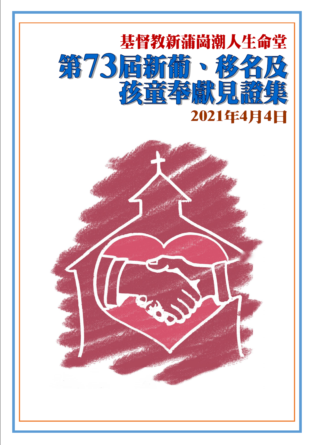 Read more about the article 第73屆新葡、移名及孩童奉獻見證集