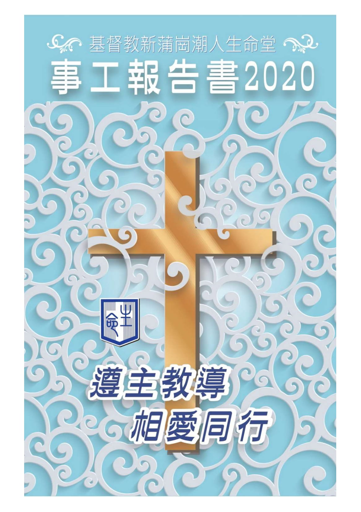 Read more about the article 2020 事工報告書