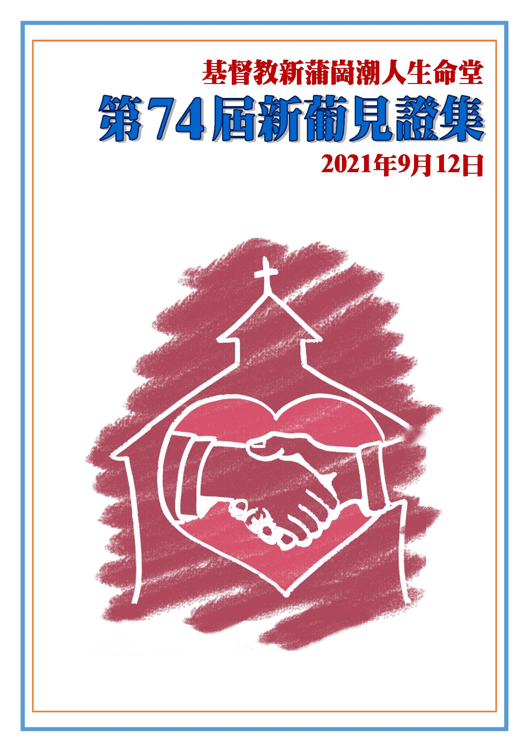 Read more about the article 第74屆新葡見證集