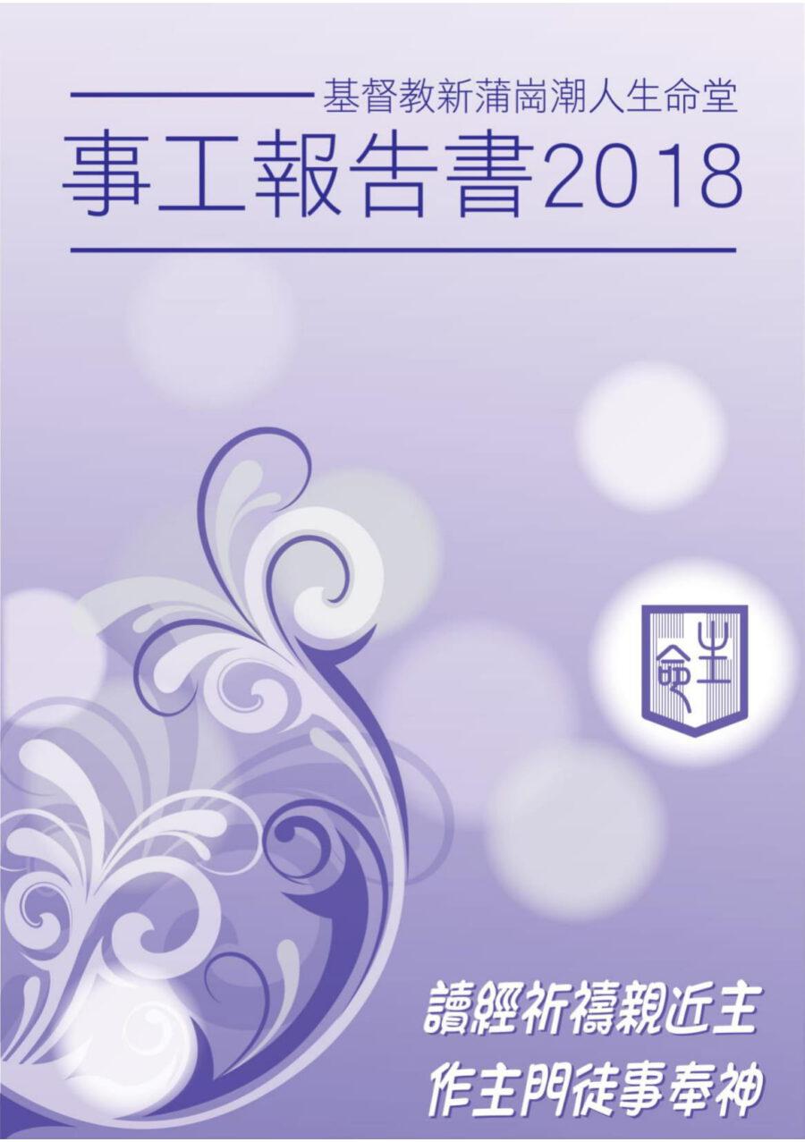 2018 事工報告書