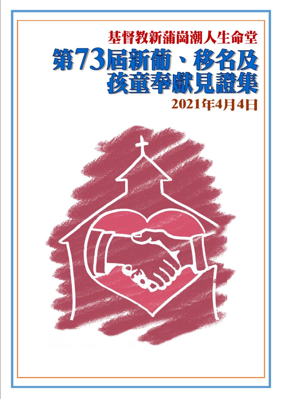 第73屆新葡、移名及孩童奉獻見證集